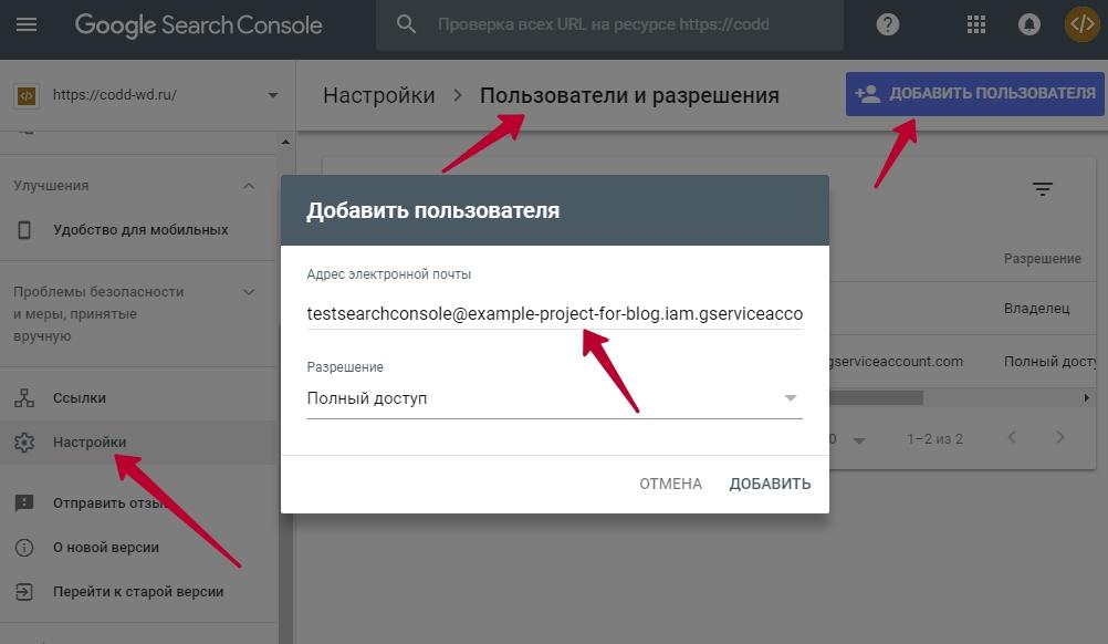 Примеры] Google Search Console/Google Webmasters Tools API